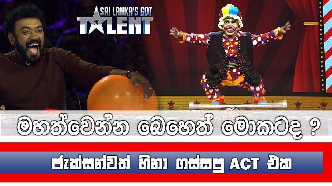 ජැක්සන්වත් හිනා ගස්සපු comedy act එක | Sri Lanka's Got Talent 2018 #SLGT | Asanka Ruwan