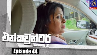 Encounter - එන්කවුන්ටර් | Episode 44 | 12 - 07 - 2021 | Siyatha TV Thumbnail