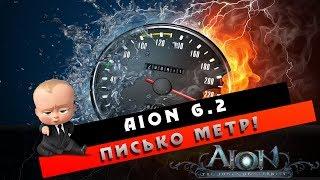 Aion 6.2 - Гайд - Как настроить DPS Метр?! (Aion RainMetr)