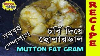 DAAL CHORBI | Chorbi diye Cholar daal | Mutton Fat Gram | খাসির চর্বি দিয়ে ছোলার ডাল