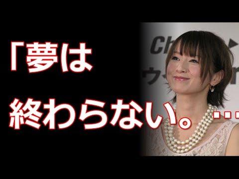 【真相】鈴木亜美 人気絶頂から一点、芸能界を干された理由とは・・・ 「夢は終わらない」