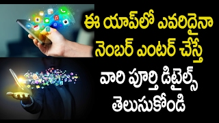 The Best Apps for People Who Need To Know Everything | ఈ యాప్ లో ఎవరిదైనా నెంబర్ ఎంటర్ చేస్తే చాలు