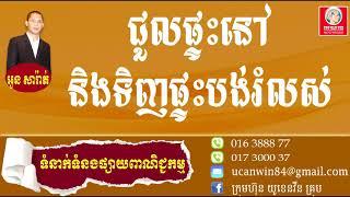 Living in rent house and buy house down payment - ជួលផ្ទះនៅ និងទិញផ្ទះបង់រំលស់ | Ourn Sarath