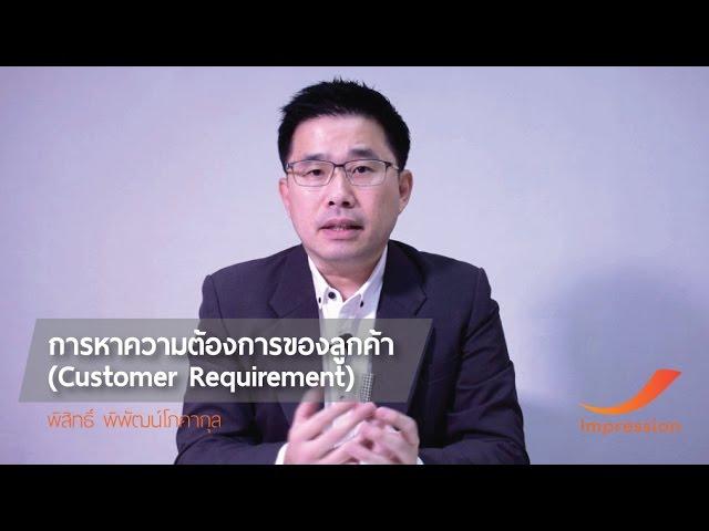 การหาความต้องการของลูกค้า (Customer Requirement) - อ.พิสิทธิ์ พิพัฒน์โภคากุล