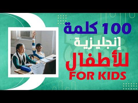 علم طفلك أول 100 كلمة إنجليزية + نطق + إختيار مبتكر لتثبيت الحفظ