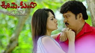 U PE KU HA Movie || Life Ante Song Trailer || Rajendra Prasad, Sakshi Chaudhary