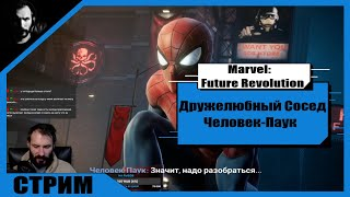 СТРИМ / Marvel Future Revolution / Дружелюбный Сосед, Человек-Паук