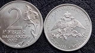 2 руб 2012 эмблема празднования 200 лет победы в Отечественной войне 1812г -стоимость