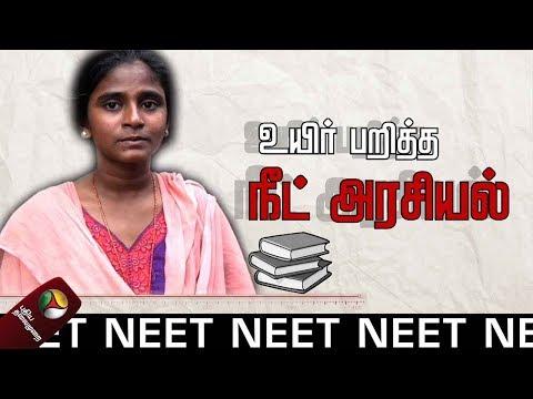 மாணவி Anita-வின் உடல் தகனம்: TN Politcal Leader's Pays Floral Tribute | FULL VIDEO