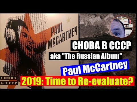 Paul McCartney Russian Album CHOBA B CCCP 2019, time to re-evaluate? Mp3