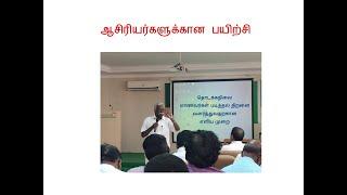 Learn to Read Tamil using 32 cards_Teacher Training by Nasan Ayya Aug 23 2020