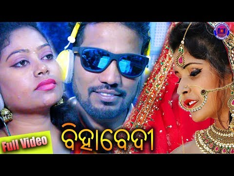 Biha Bedi | Prakash Jal & Sangita | New Sambalpuri Video 2018