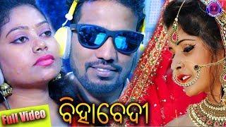 Biha Bedi   Prakash Jal & Sangita   New Sambalpuri Video 2018