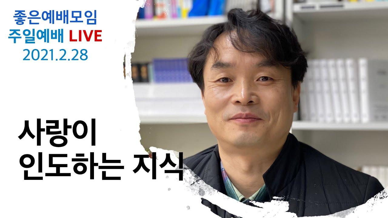 [ 좋은 예배 LIVE 2/28 ] 사랑이 인도하는 지식 | 김학철 목사, 연세대학교 학부교수 | 고린도전서 8장 1-13절의 사본