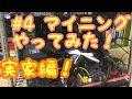 【DIY】木工作業に必須アイテム!! - YouTube