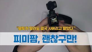 소형 짐벌 카메라 피미팜 완전 싸게 득템~~!