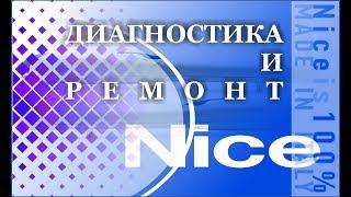Ремонт автоматики NICE™ WINGO (Италия ) своими руками
