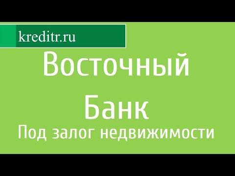 Восточный Банк обзор кредита «Под залог недвижимости»