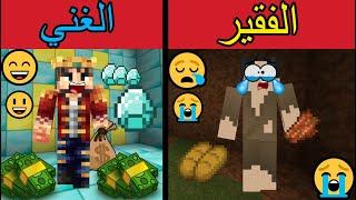 فلم ماين كرافت : الغني الطباخ و الفقير المسكين!!؟ (قصه مؤثره) Minecraft Movie l