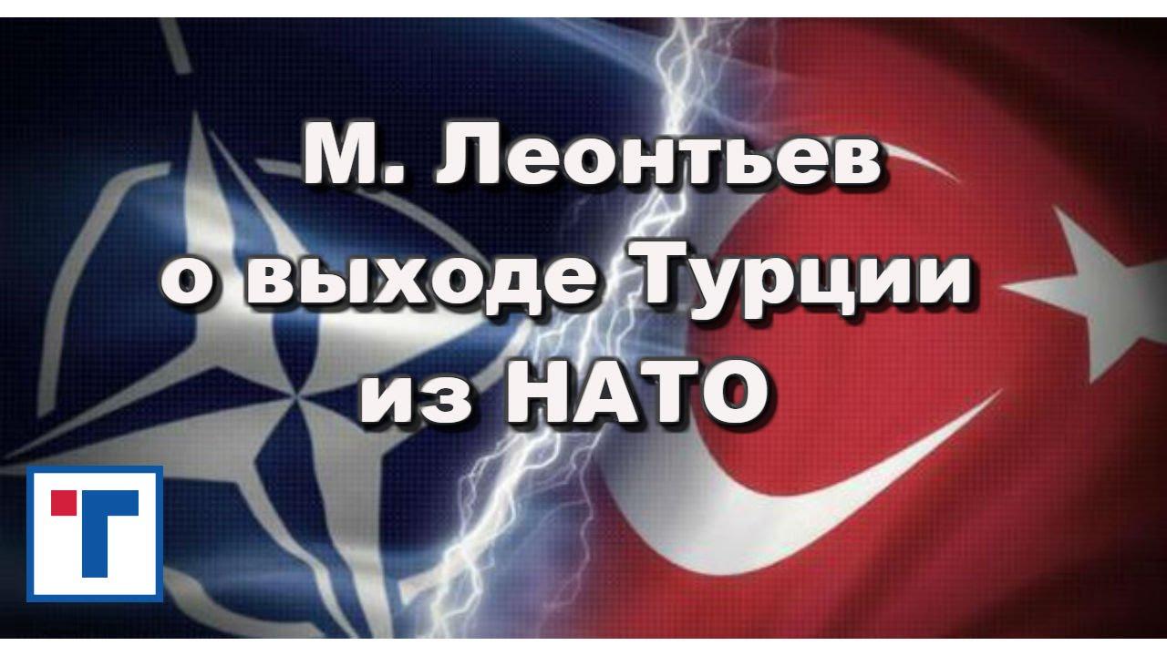 М. Леонтьев о выходе Турции из НАТО. ГлавТема