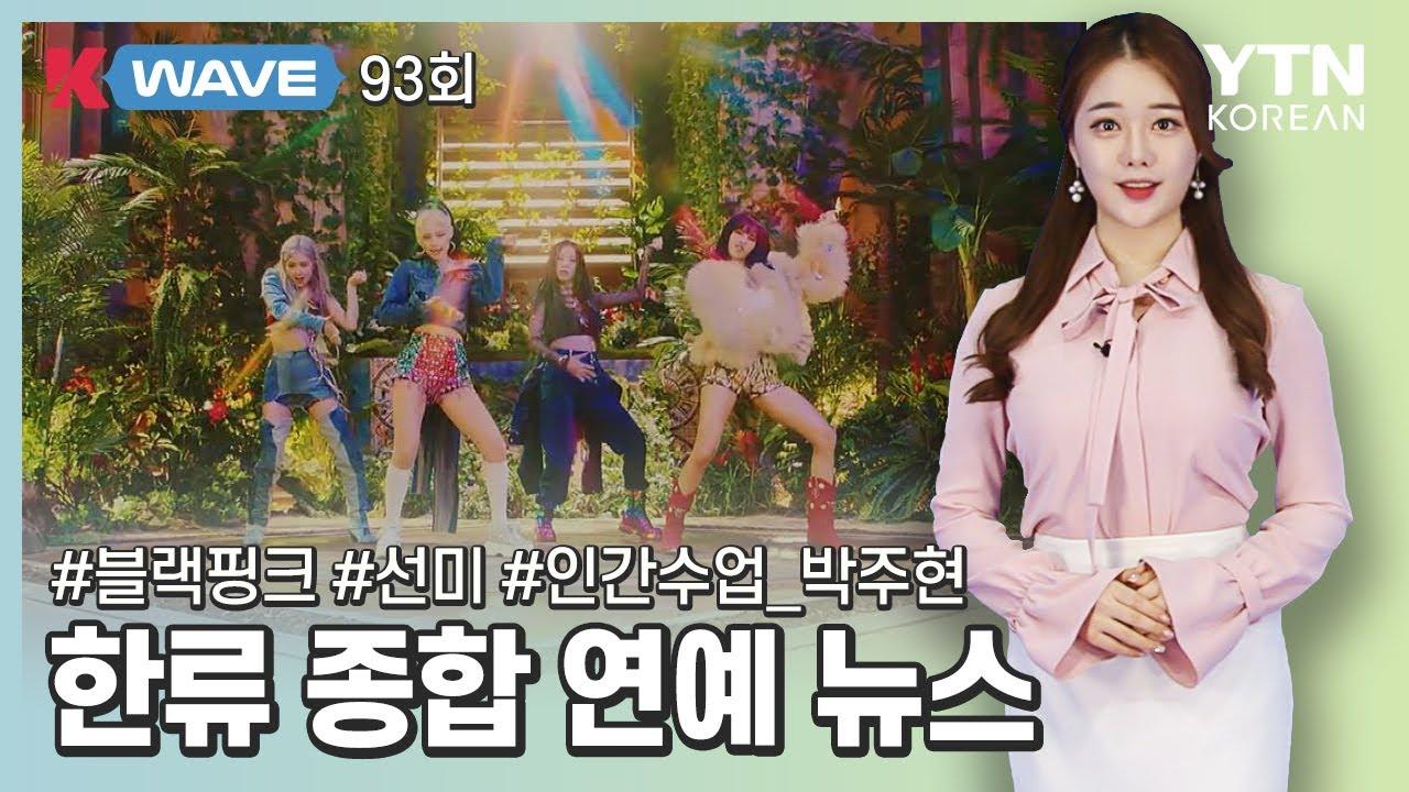 [K-WAVE] 한류 종합 연예 뉴스 93회 풀영상 (2020.7.3) / YTN KOREAN / YTN KOREAN