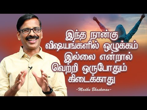 discipline-in-4-things-is-the-base-of-success-|-tamil-self-development-video