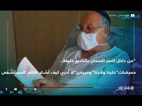 """""""من داخل الحجر الصحي بالشيخ خليفة.. ممرضات """"خلينا ولادنا"""" ومريض """"لا أدري كيف أشكر طاقم المستشفى"""