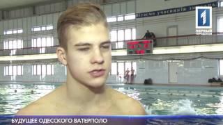 Одесская юношеская сборная по водному поло отправится на чемпионат Украины