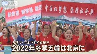 2022年冬季五輪は北京に決定 史上初の夏冬開催(15/07/31)