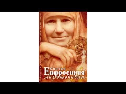 Мироточивая Евфросиния.  Псалтырь - книга из вечности