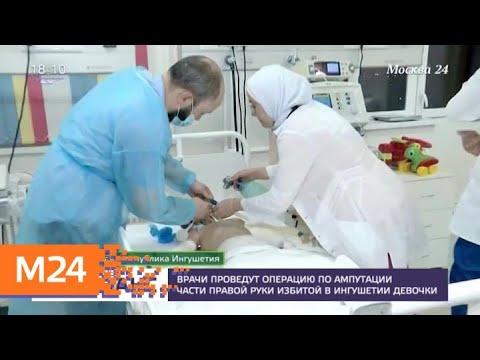 Избитую в Ингушетии девочку готовят к ампутации части правой руки - Москва 24