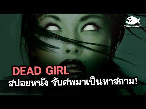 DEAD GIRL ศพสยองยั่วสยิว (ศพสวยเลยคิดหื่น!?) | สปอยหนัง+ตีความหนัง By ดูหนังนอกกระแส