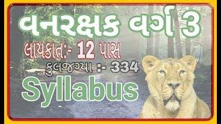 Gujrat Forest Guard Bharti 2018 || Vanrakshak & Syllabus 2019 Total Post 334 વકનરક્ષક ની ભરતી 12 પાસ