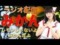 【ラジオ配信】SKE48大谷悠妃ちゃんについて語る【レモンじゃないよ!みかんだよ】<…