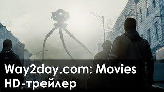 Война миров – Русский трейлер 2005, HD