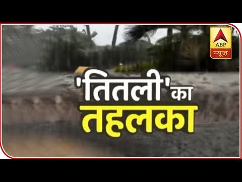 Cyclone Titli Makes Landfall In Odisha, Crosses Coast | ABP News