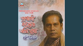 Ghore Jala Baire Jala