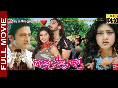 Odia Flim Love Story HD || Hara pattanaik || Barsa & Ansuman || Prem Anand || Sabitree Music
