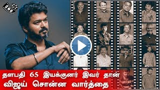 Thalapathy Vijay Gives Surprise to Movie Team | Thalapathy 65 Director Finalized | Master | Lokesh