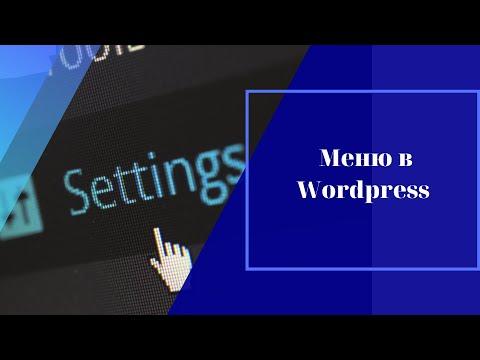 Выпадающее меню в сайдбаре wordpress