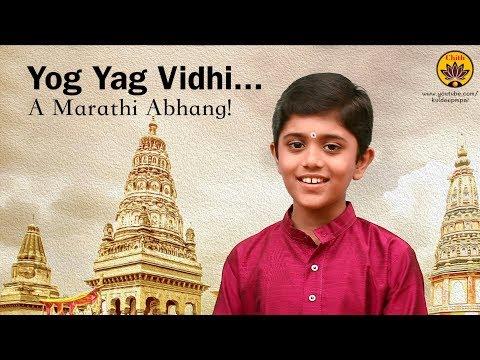 Yog Yag Vidhi | Sant Dnyaneshwar | Haripath Abhang | Rahul Vellal  - Vande Guru Paramparaam
