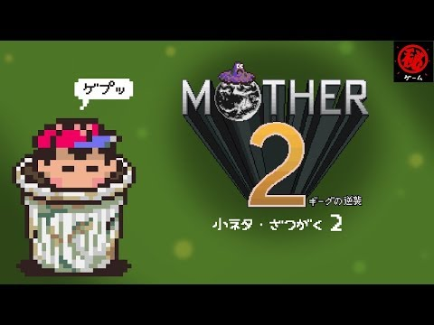 マザー2 小ネタ・雑学集 その② - マル秘ゲーム -