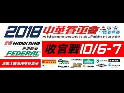 2018中華賽車會全國錦標賽R3(收官戰)