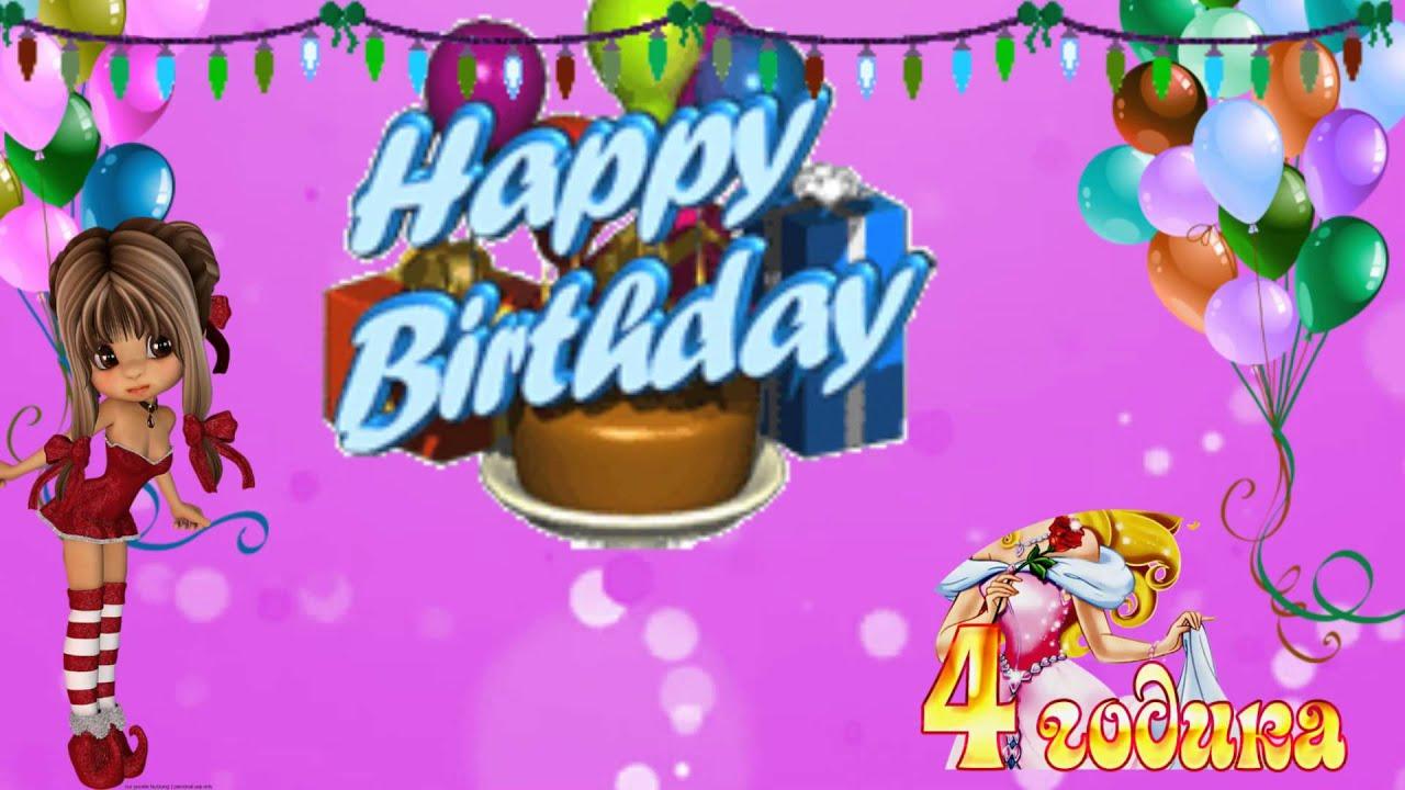 Поздравления с днем рождения девочке на четыре года