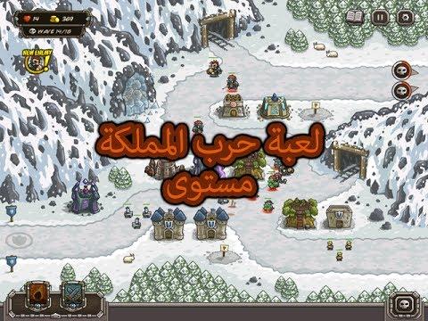 f320c97a930f4 لعبة حرب المملكة مستوى 8 - ألعاب فلاش - YouTube