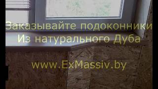 видео Подоконник из дерева на заказ
