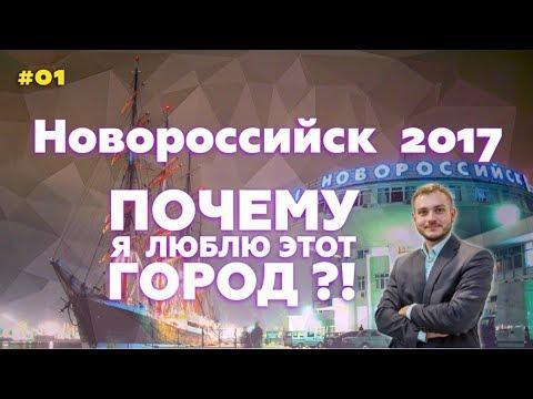 Новороссийск  обзор города с воздуха | Novorossiysk city overview from the air