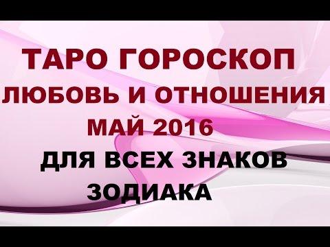 Таро прогноз (гороскоп) на МАРТ ОВЕН, ЛЕВ, СТРЕЛЕЦиз YouTube · Длительность: 44 мин9 с