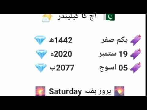 Today Calendar - Islamic Calendar Today Date - Islamic Date Today - And Dasi Date And Month