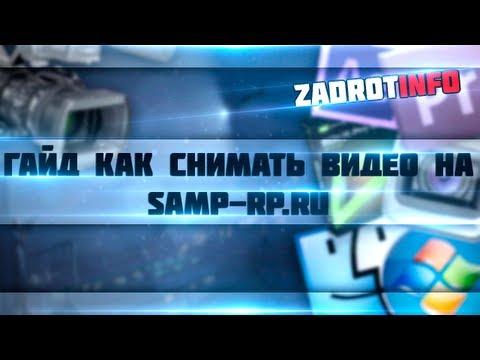 видео: Гайд #3 Как снимать видео на samp-rp.ru